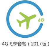 4G飞享套餐2017(热销)