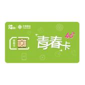青春卡(预存50元,送6个月月费)