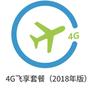 4G飞享套餐(2018年版)