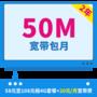 50M宽带月包产品(58元以上4G套餐)