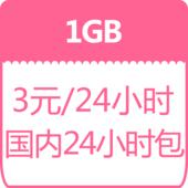 3元1GB国内流量包