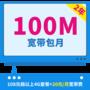 100M宽带包月产品(108元以上4G套餐)