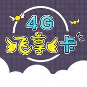 4G飞享卡(6个月月费5折)