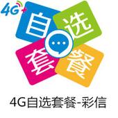 4G自选套餐-彩信