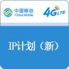 IP长话计划(新)