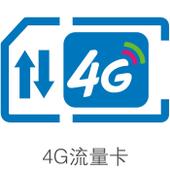 4G流量卡