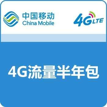 中国移动流量优惠政策 八大举措降低手机网费