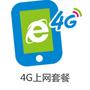 4G上网套餐