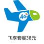 4G飞享套餐38元