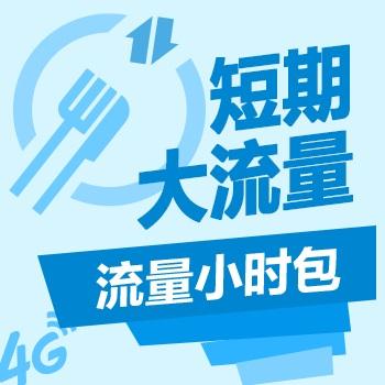深圳移动流量小时套餐介绍