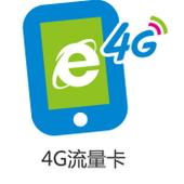 【中国移动】4G流量卡