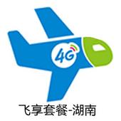 4G飞享套餐(本省)