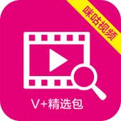 咪咕视频V+ 精选包