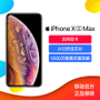 iPhone XS Max 公开版智能手机