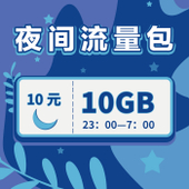 4G闲时流量包