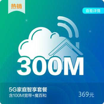 江西南昌移动套餐_【中国移动】5G智享套餐369_移动商城