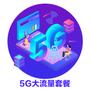 5G大流量套餐