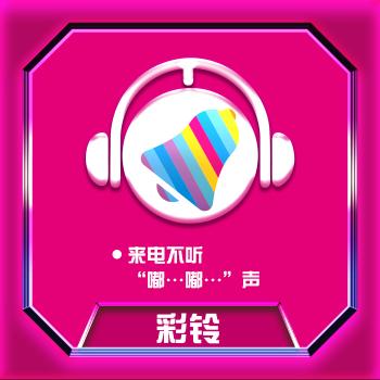 中国移动广东彩铃_【中国移动】彩铃 - 中国移动
